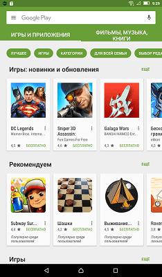 Русский плей маркет без вирусов