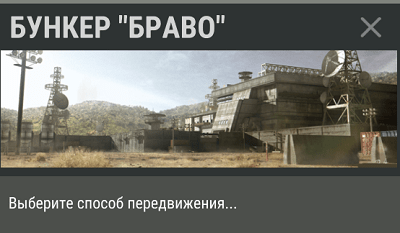 Last Day on Earth: Survival  Bunker Bravo (Бункер Браво)