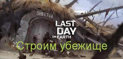 Last Day on Earth: Survival постройка дома