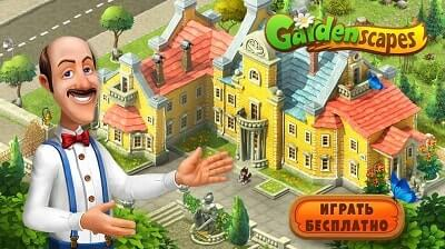 Скачать Gardenscapes New Acres на android